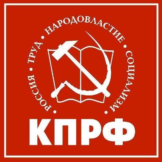 На выборы разных уровней, проходящих на территории Рязанской области, КПРФ выдвинула 80 кандидатов.